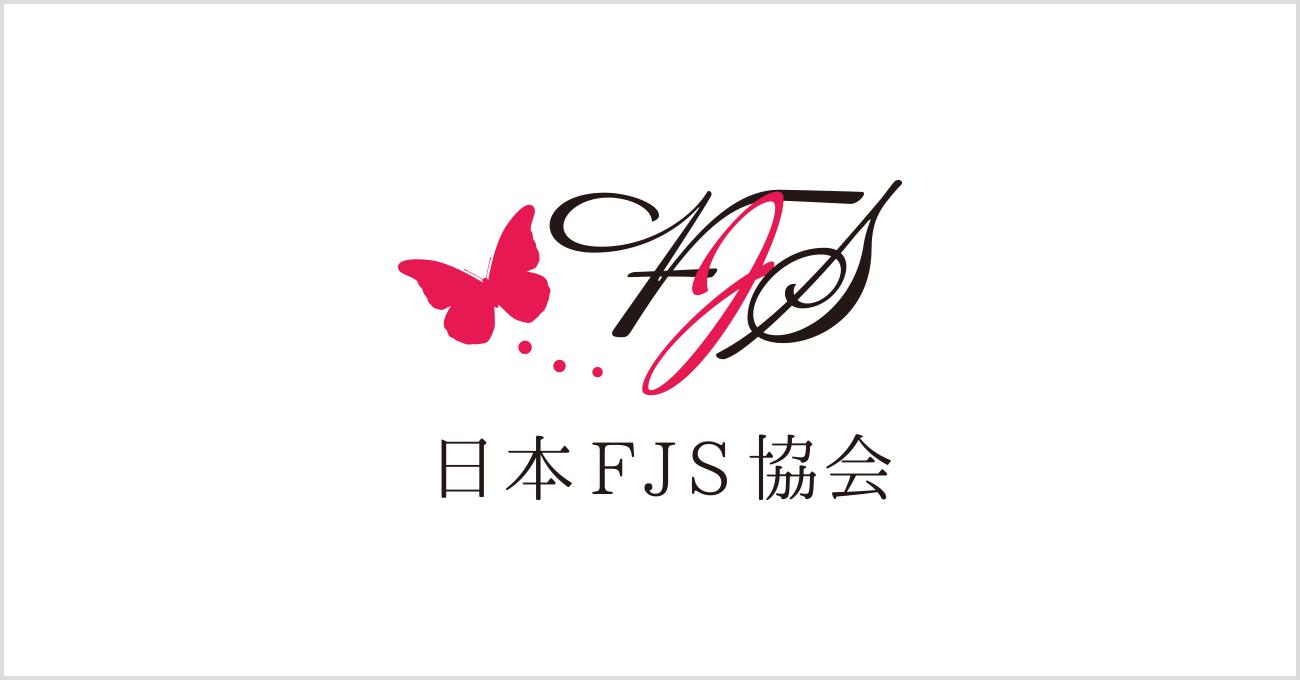 2月のFJSセミナー(東京、大阪、名古屋)のご案内