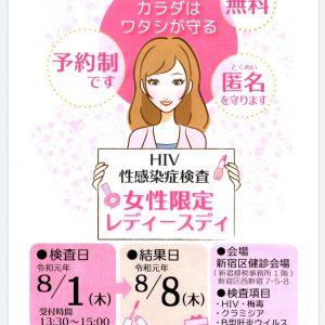 無料で性病検査ができる「新宿保健所の女性限定レディースディ」