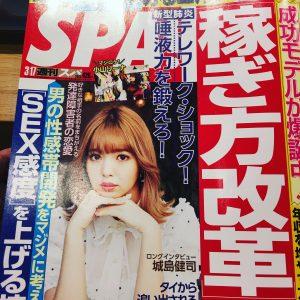 3月10日発売の週刊SPA!に「睾丸マッサージ」についての記事が掲載されました。